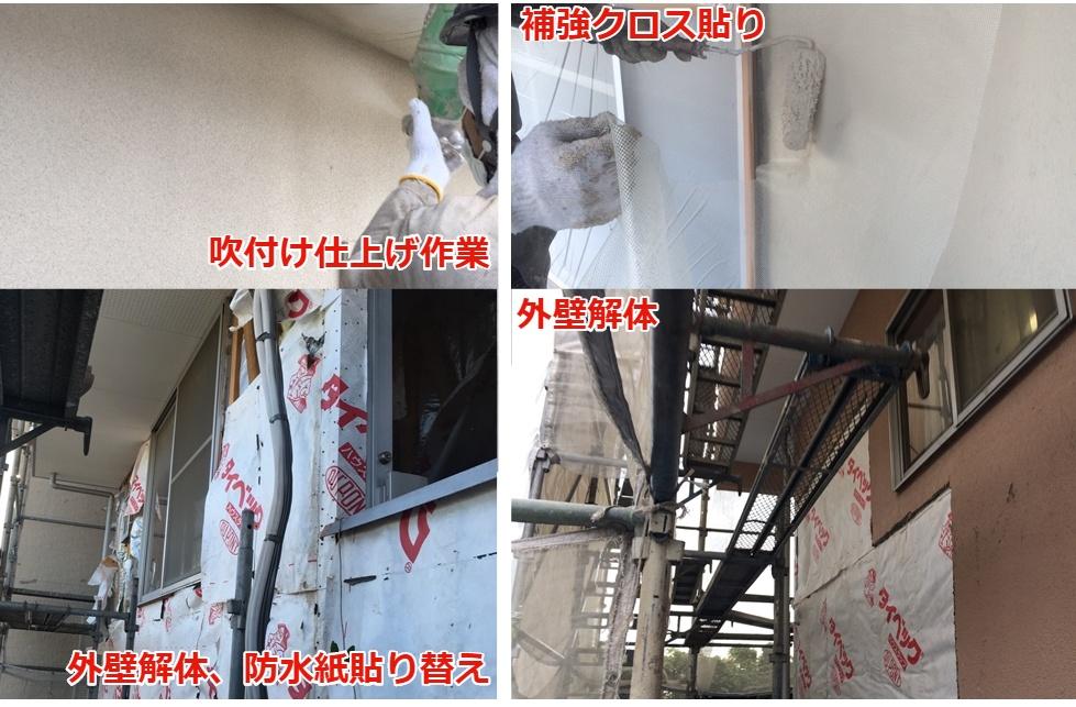 施工過程:外壁解体~仕上げ